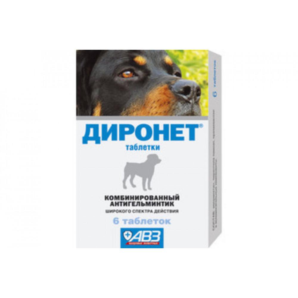 Таблетки от глистов для собак Диронет, АВЗ (6 табл.)