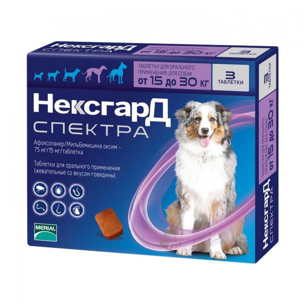 Нексгард (Nexgard Spectra) Таблетки от блох и клещей для собак от 15 до 30 кг