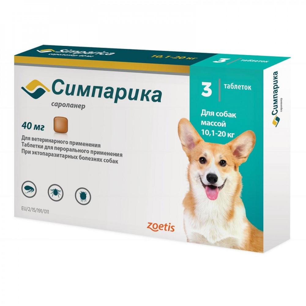 Симпарика Таблетки от блох и клещей для собак от 10 до 20 кг