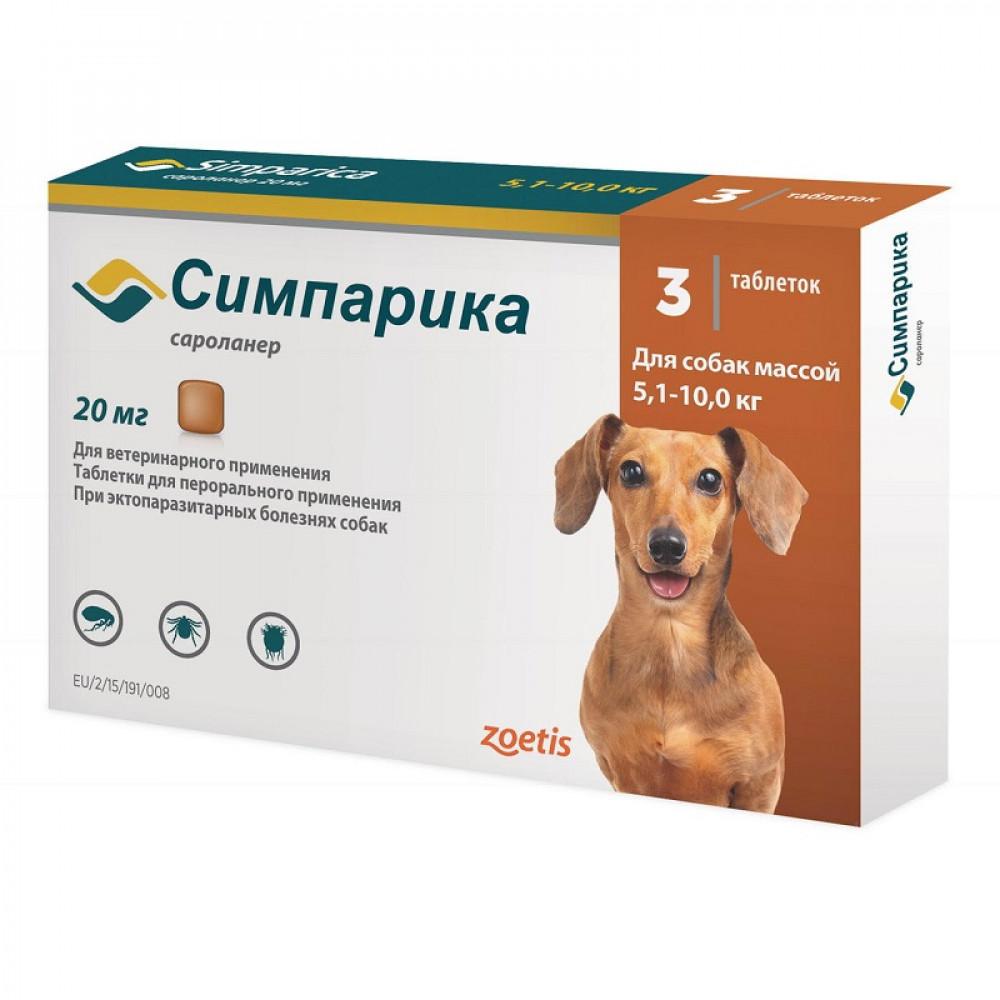 Симпарика Таблетки от блох и клещей для собак от 5 до 10 кг