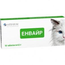 Таблетки от глистов для кошек Энвайр №10, Arterium