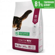 Nature's Protection Large cat сухой корм для взрослых кошек крупных пород с мясом птицы